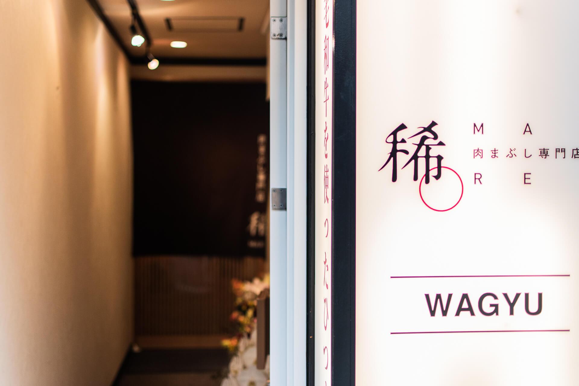 京都 祇園 肉まぶし専門店『稀』 看板
