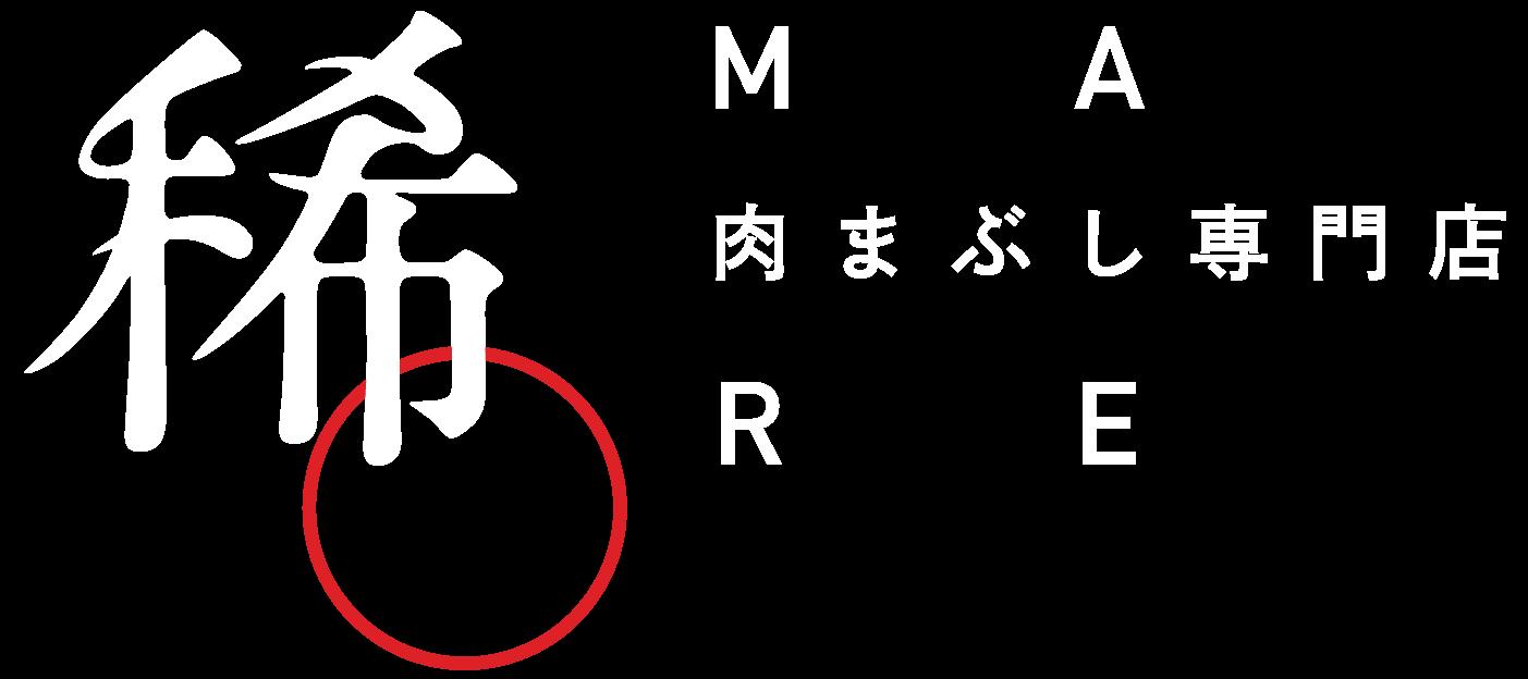 祇園 肉まぶし専門店 稀 まれ ロゴ 白