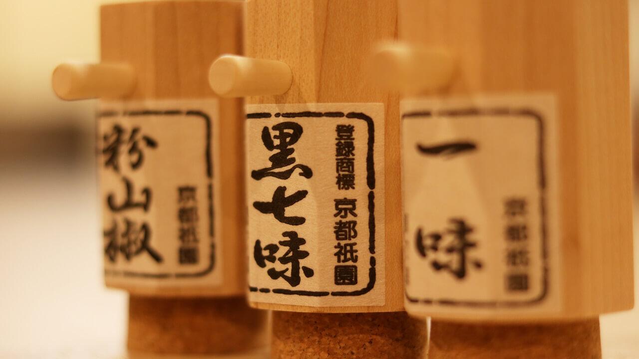 祇園 稀 肉まぶし 薬味